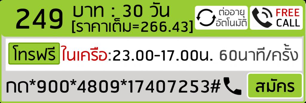 โปรโทรฟรีทรู โทรฟรีทรู 249บาท 30วัน 4809