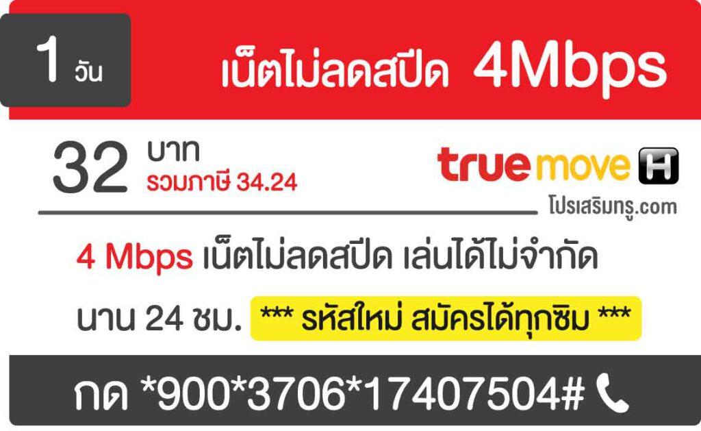 เน็ตไม่ลดสปีด 4Mbps 1 วัน 32 บาท