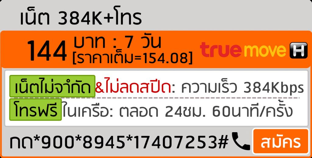 เน็ตทรู 384 Kbps พร้อมโทรฟรีทรู รายสัปดาห์ 144บาท 7วัน 8945