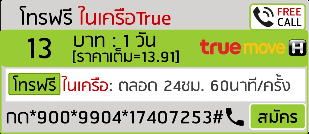 โทรฟรีทรู 13 บาท 1วัน 9904