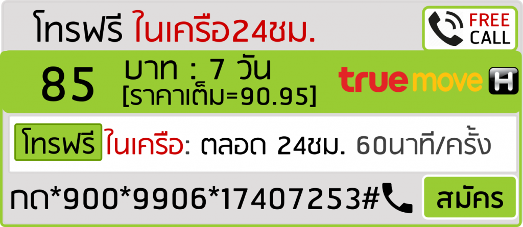 โปรโทรฟรีทรู โทรฟรีทรู 85บาท 7วัน 9906