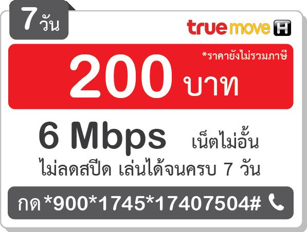 เน็ตทรู รายสัปดาห์ 200 บาท 6 Mbps 7 วัน