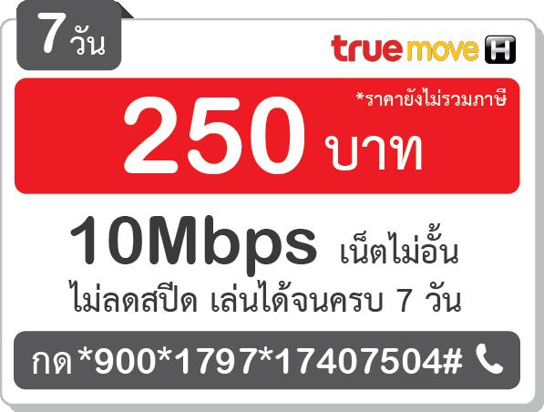เน็ตทรู รายสัปดาห์ 250 บาท 10 Mbps 7 วัน