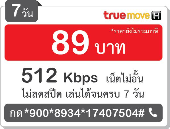 โปรเน็ตทรู 89 บาท 512 Kb 7 วัน