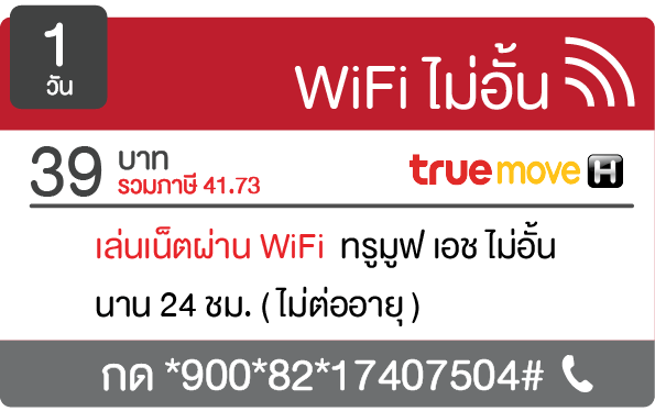 true wifi 39 บาท 1 วัน ไม่อั้น 24 ชม.