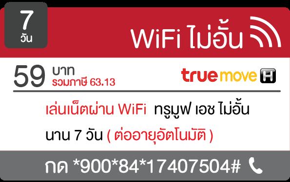 โปรเน็ตทรู Wifi ไม่อั้น 59 บาท 7 วัน
