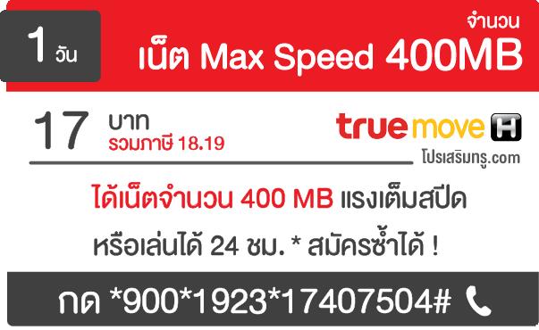 เน็ตทรู 17 บาท 400 mb