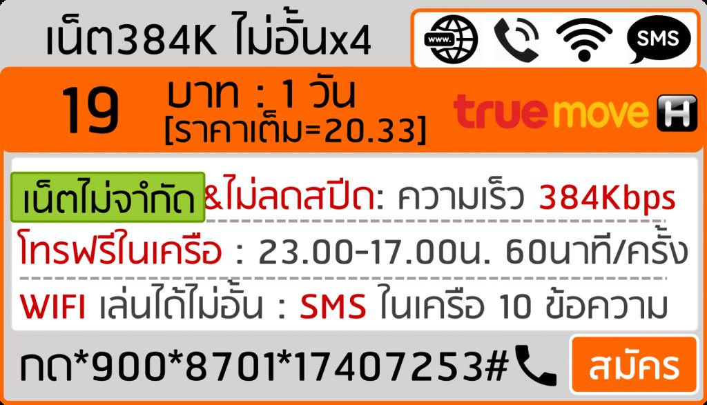 Super Save ไม่อั้น x 4 เน็ตทรูรายวัน 19บาท 1วัน 8701