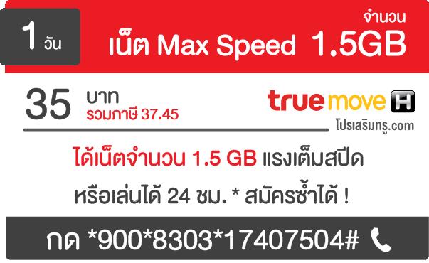 เพิ่มความเร็วเน็ตทรู รายวัน 1.5 gb 35 บาท