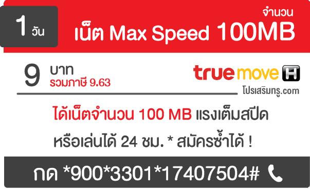 เน็ตทรู 9 บาท 100 mb