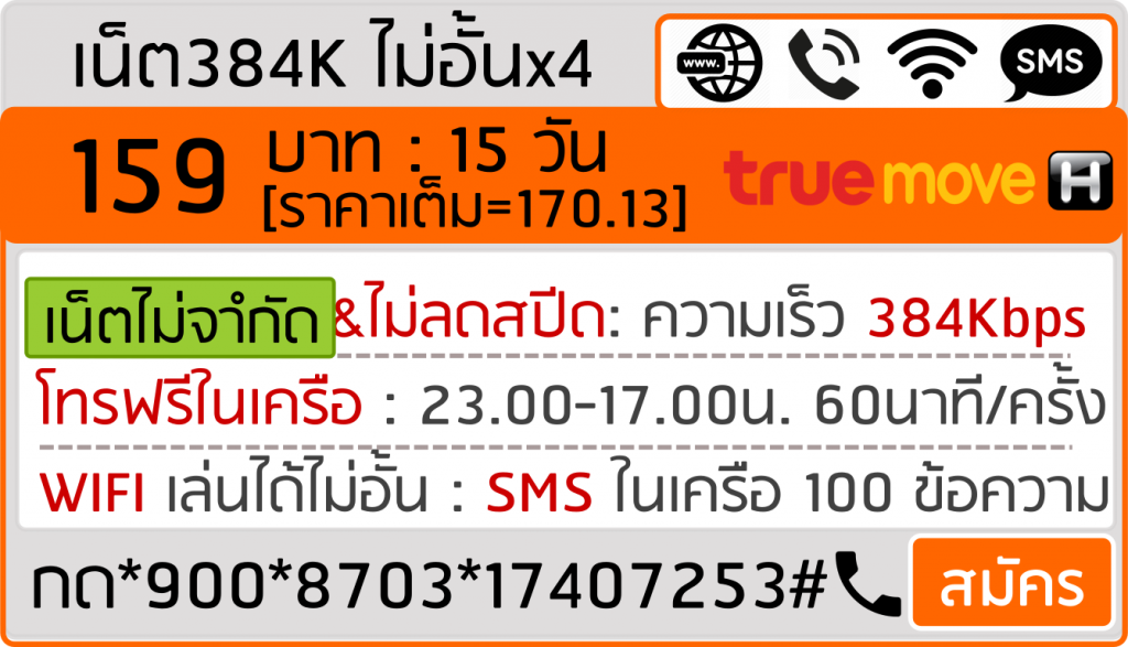 Super Save ไม่อั้น x 4 เน็ตทรูรายสัปดาห์ 159บาท 15วัน 8703