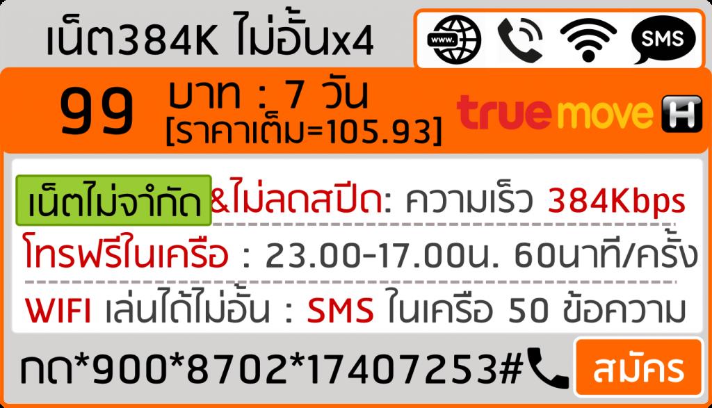 Super Save ไม่อั้น x 4 เน็ตทรูรายสัปดาห์ 99บาท 7วัน 8702