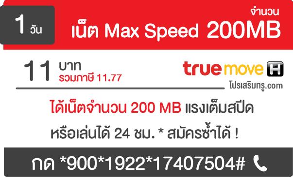 เน็ตทรู 11 บาท 200 mb