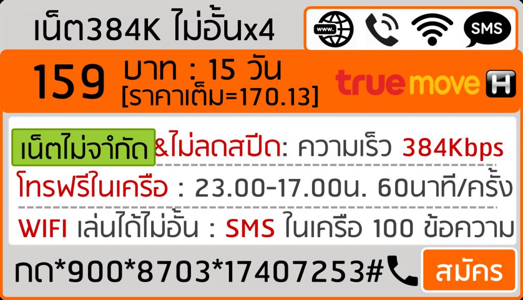 เน็ตทรู 15 วัน 159 บาท 384 Kbps ไม่ลดสปีด โทรฟรีทรู *900*8703*17407253#