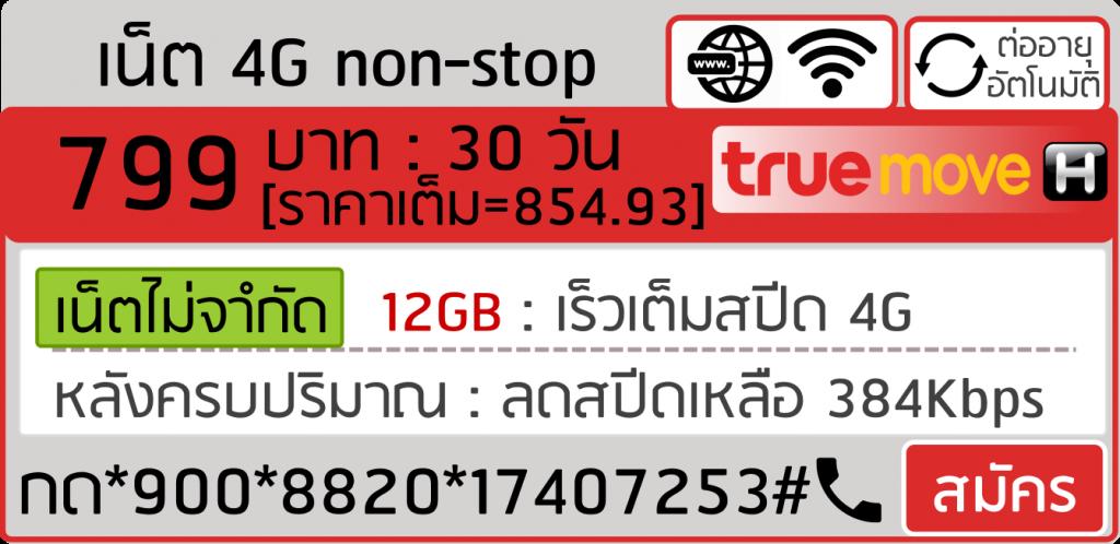 เน็ตทรูรายเดือน 799 บาท 12GB free wifi *900*8820*17407253#
