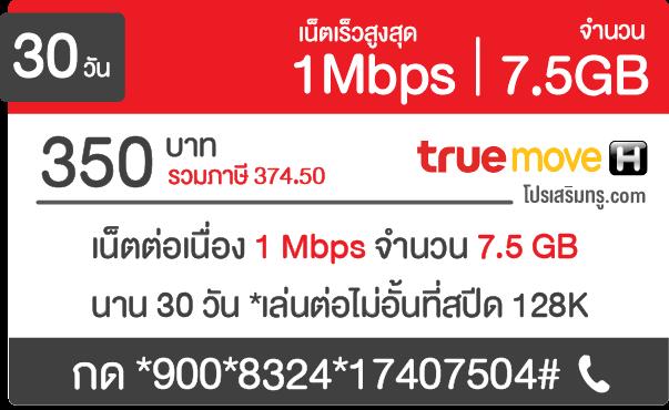 โปรเน็ตทรูรายเดือน 1Mbps ได้เน็ต 7.5GB :