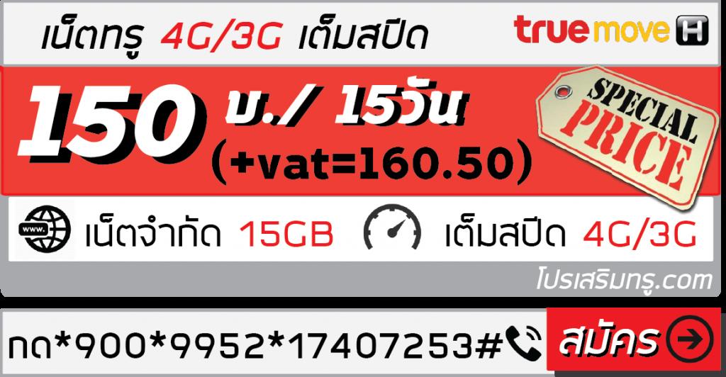 เน็ตทรู 1 GB แค่ 10 บาท : โปรเน็ตทรู 15 วัน 15 GB 150 บาท