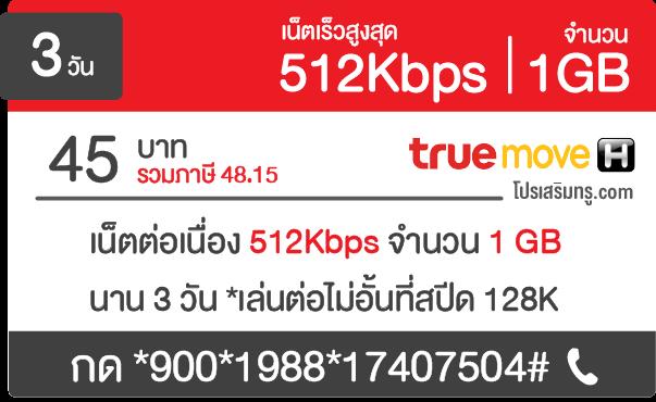 เน็ตทรู 512Kbps non stop 45บาท /3วัน