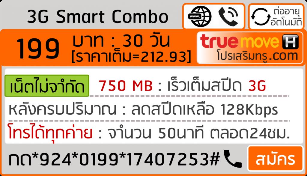 smart combo เน็ตทรูรายเดือน 199บาท 30วัน 924 0199
