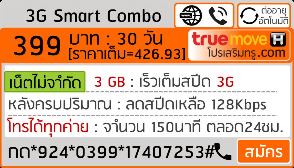 smart combo เน็ตทรูรายเดือน 399บาท 30วัน 924 0399