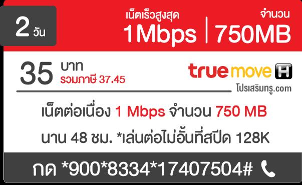 โปรเน็ตทรู 1 mbps 35 บาท 48 ชม.