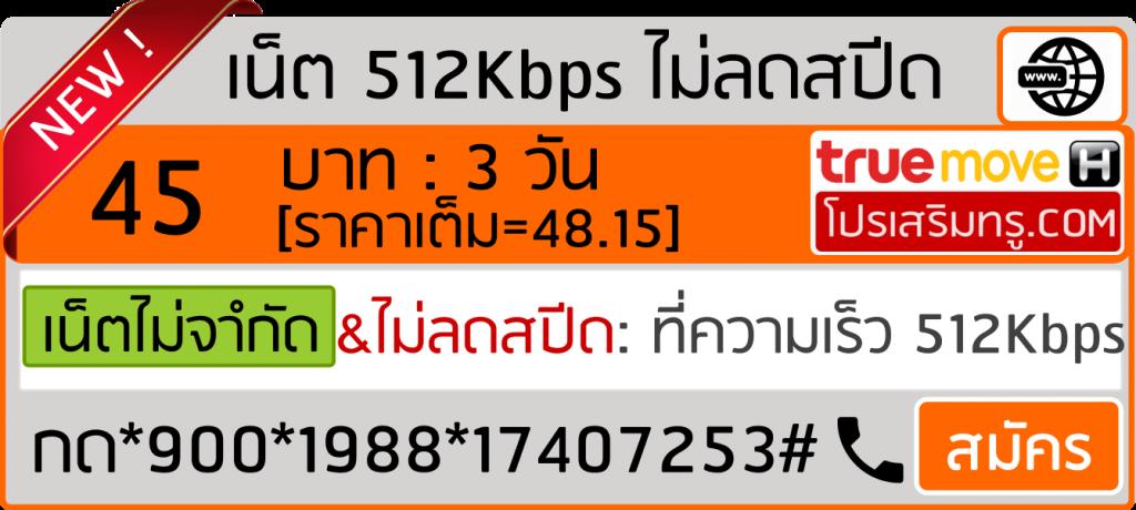 บุฟเฟต์เน็ต 512Kbps โปรเน็ตทรู 45บาท 3วัน 1988