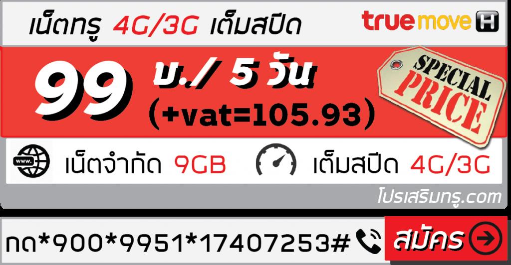 เน็ตทรู 9 GB 5 วัน หรือ 5 GB 7 วัน ราคา 99 บาท