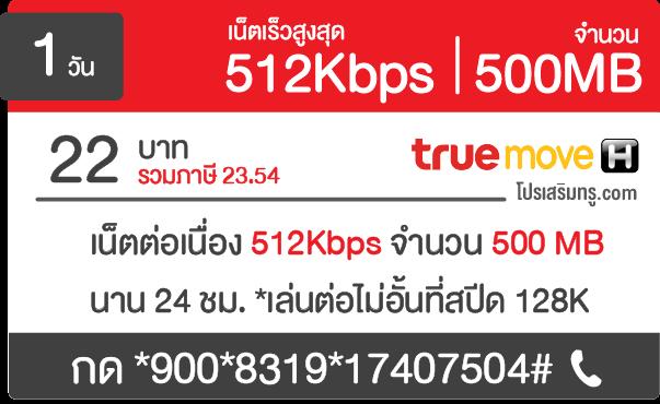 เน็ตทรูรายวัน non stop 512kbps