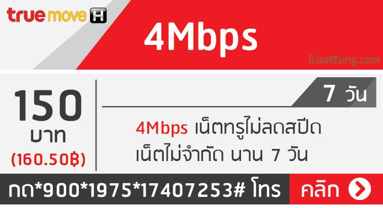 True 4Mbps 150 บาท 7 วัน *900*1975*17407253#