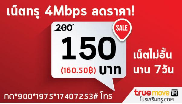 โปรเน็ตทรู 4Mbps 7 วัน ลดราคาเหลือ 150 บาท *900*1975*17407253#