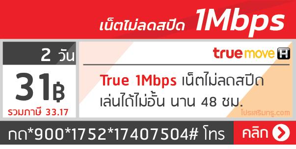 โปรเน็ตทรู 1Mbps 2 วัน 31 บาท