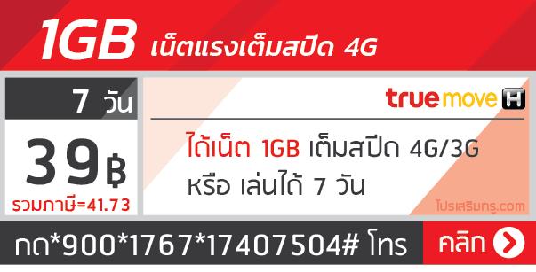 โปรเน็ตทรู 1GB 39 บาท 7 วัน