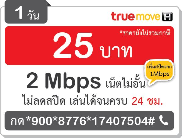 เน็ตทรูไม่ลดสปีด 2 Mbps 1 วัน 25 บาท