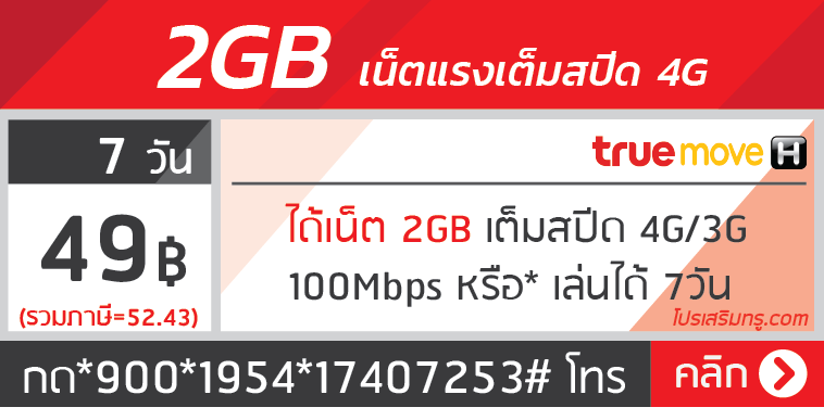 true 2GB 49bath 7day *900*1954*17407253#