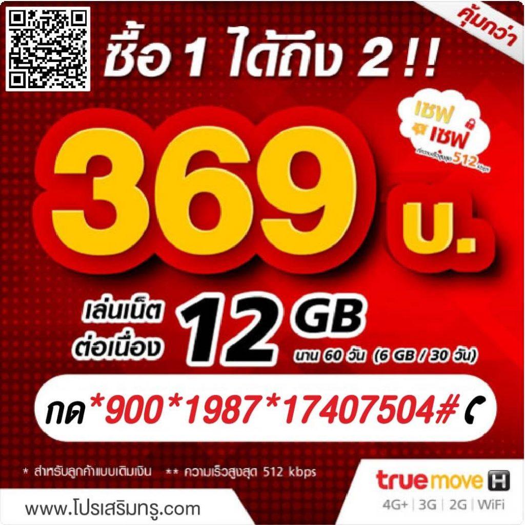 เน็ตทรู 369บาท ได้เน็ต12GB