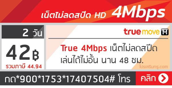 โปรเน็ตทรู 4Mbps 42 บาท 2 วัน