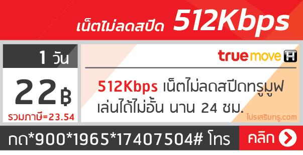 เน็ตทรู 22บาท ทรูรายวัน 512 Kb ไม่ลดสปีด ความเร็วคงที่