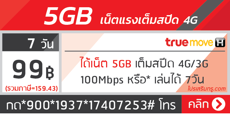 true 5gb 99bath 7day *900*1937*17407253#