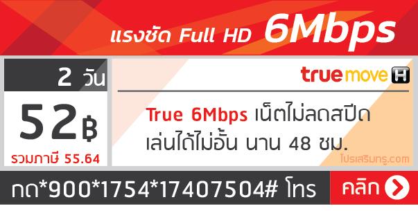 โปรเน็ตทรู 6 Mbps 52 บาท 2 วัน