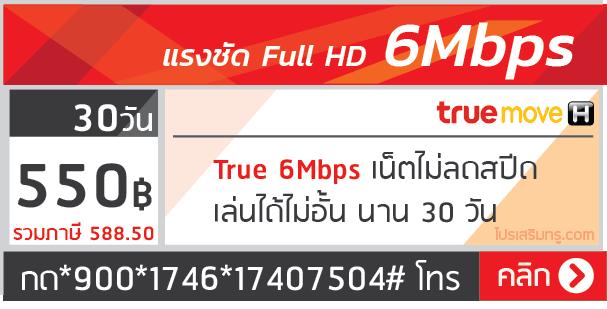 เน็ตไม่ลดสปีด 6 mbps true 30 วัน 550 บาท