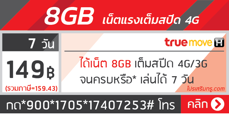 true 8GB 149bath 7day *900*1705*17407253#