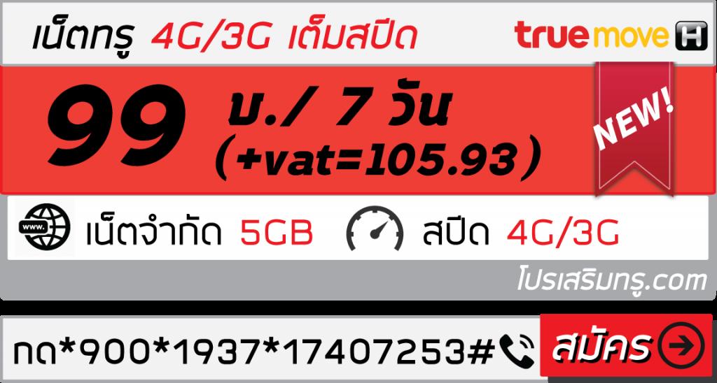เน็ตทรู 5 GB 99 บาท 7 วัน *900*1937*17407253#