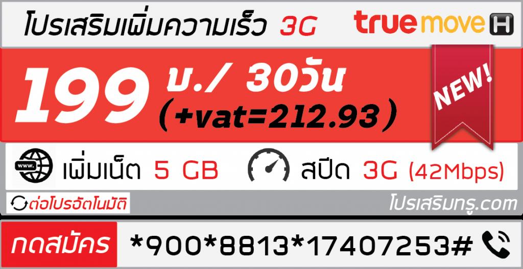 เพิ่มความเร็วเน็ตทรู 3G 199 บาท 30 วัน 5 GB 8813