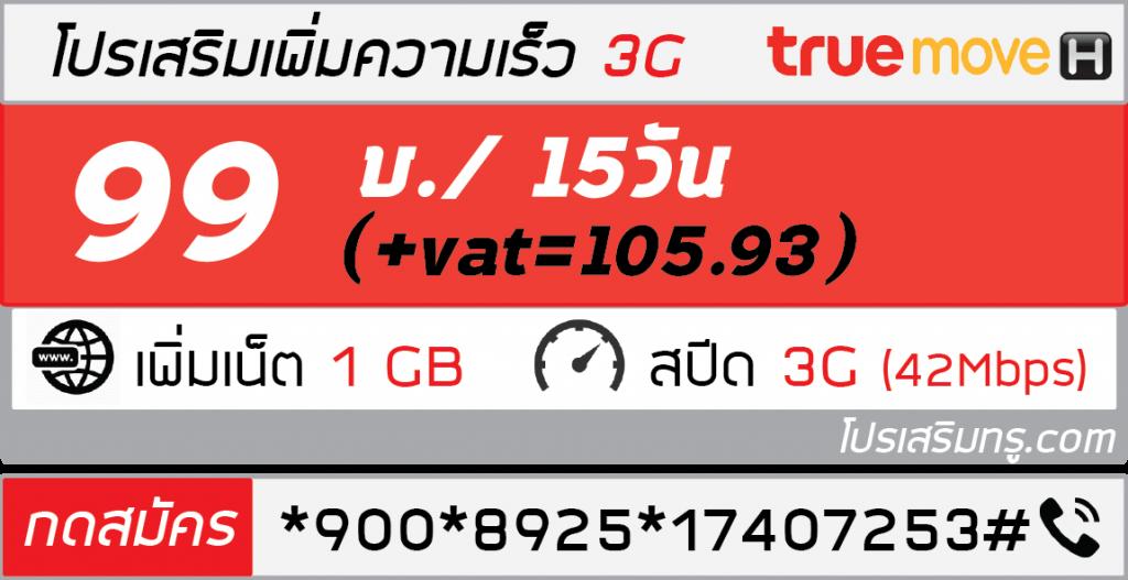 เพิ่มความเร็วเน็ตทรู 3G 99 บาท 15 วัน 1 GB 8925
