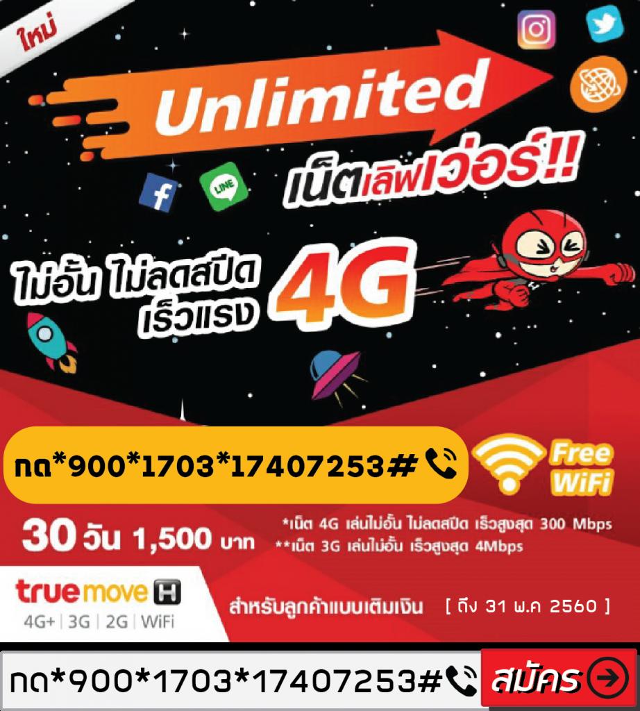 เน็ตทรู 4G 300 Mbps ไม่ลดสปีด 30 วัน 1500 บาท *900*1703*17407253# โทรออก