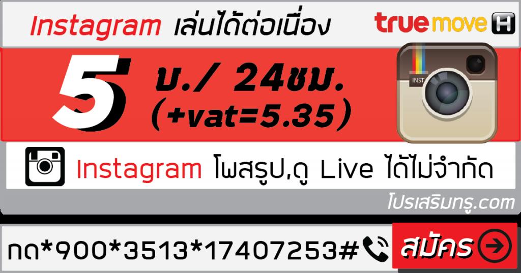 โปรโซเชียลทรู instagram 5 บาท ไอจีไม่อั้น *900*3513*17407253#