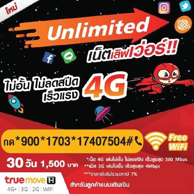 เน็ตทรู 4G 300 Mbps ไม่ลดสปีด 30 วัน 1500 บาท