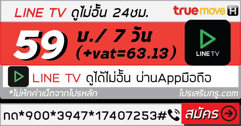 LINE TV ทรูมูฟ เอช 59บาท รายสัปดาห์ 7วัน *900*3947*17407253#