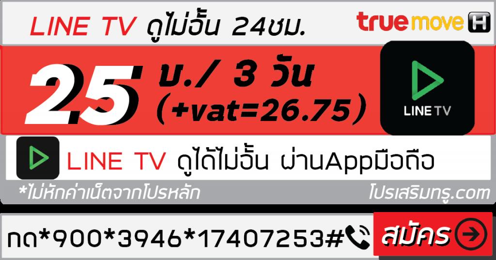 LINE TV ทรูมูฟ เอช 25บาท 3 วัน *900*3946*17407253#