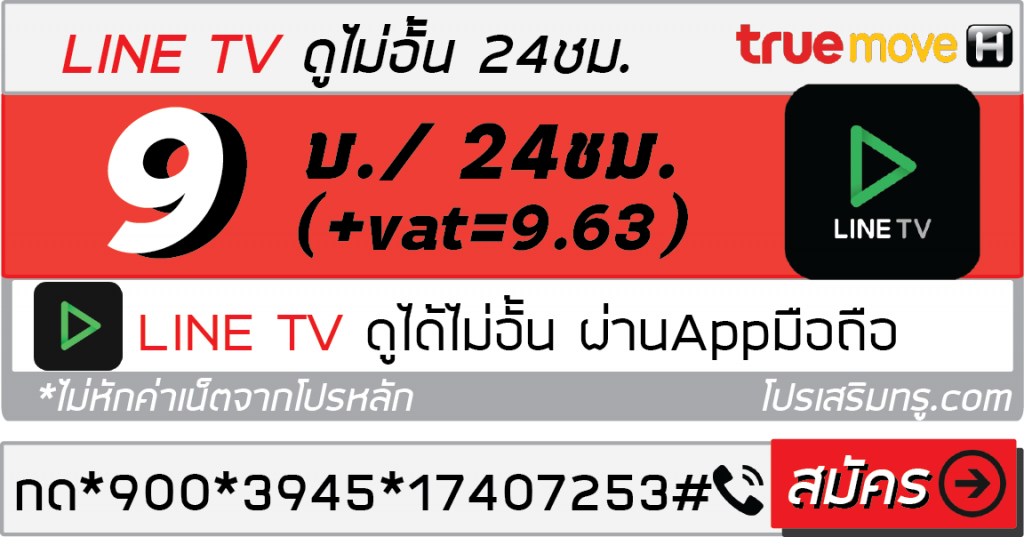 LINE TV ทรูมูฟ เอช 9บาท *900*3945*17407253#